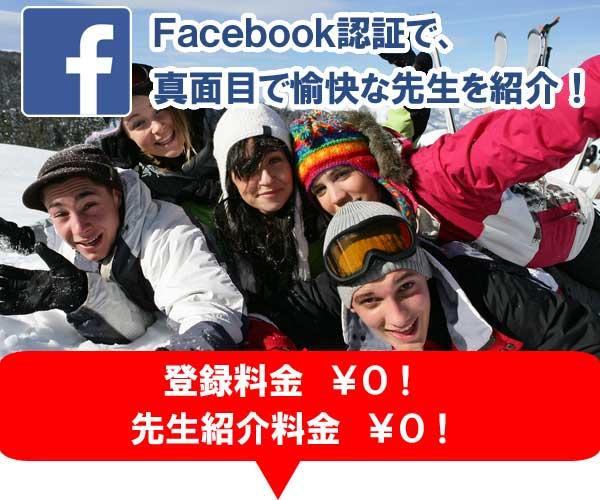 楽しく英語と学ぶ   English Teache Japan