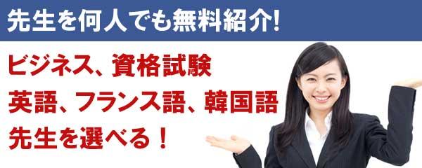 英会話マンツーマンレッスン 先生を選べる English Teacher JAPAN