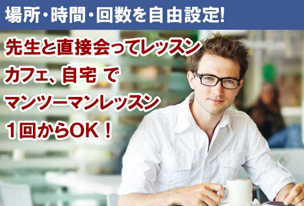 英会話マンツーマンレッスン 無料プラン English Teacher JAPAN