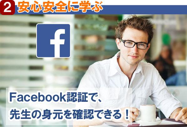 英会話マンツーマンレッスン ネイティブ先生 English Teacher JAPAN