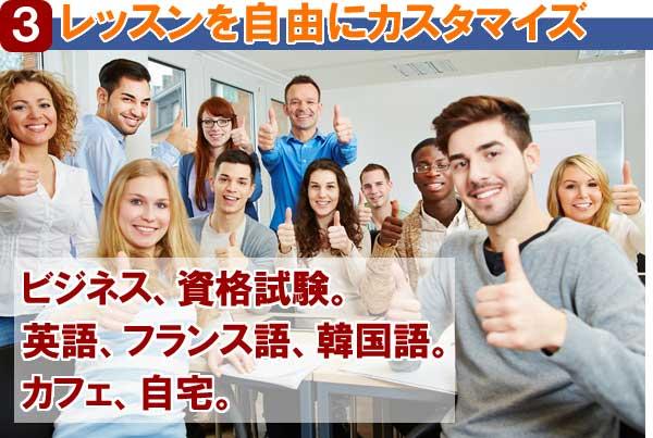 英会話マンツーマンレッスン スケジュール English Teacher JAPAN