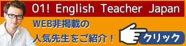 カフェで英会話を個人レッスン | 01! English Teache Japan